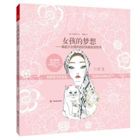女孩的梦想——唤起少女情怀的时尚美妆涂色书