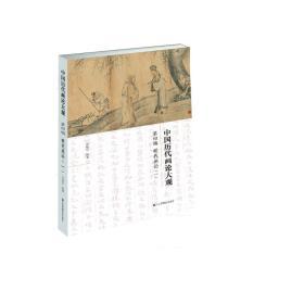 中国历代画论大观·第4编 明代画论(一)