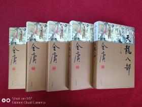 天龙八部共五册2010年
