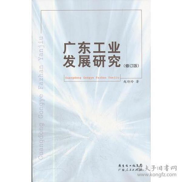 广东工业发展研究