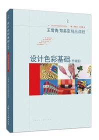 设计色彩基础(升级版) 王雪青/郑美京精品课程