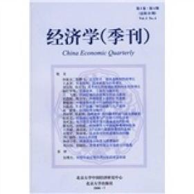 經濟學(季刊)(第5卷·第4期)(總第22期)