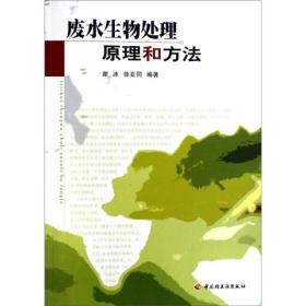 废水生物处理原理和方法 谢冰徐亚同 中国轻工业出版社 9787501958993