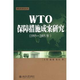 WTO保障措施成案研究(1995-2005年)