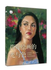 肖像绘画的光与色——如何用油画、水彩、色粉笔等多种媒介画出自然光泽的肌肤 [美] 克丽丝•萨珀 上海人民美术出版社 2017-1 9787558600913