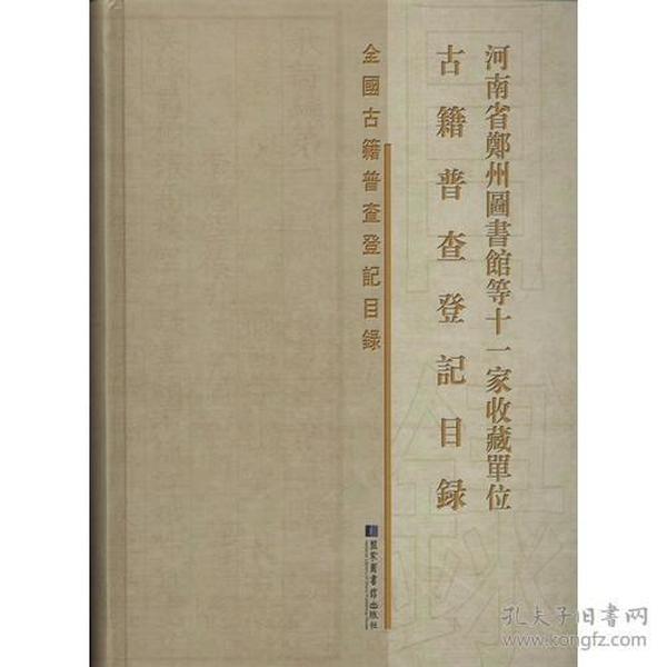 《河南省郑州图书馆等十一家收藏单位古籍普查登记目录