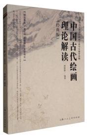 中国古代书法理论解读(经典版)/艺术理论专业与中国画专业学生辅导读物