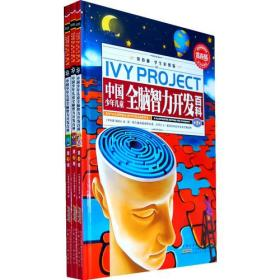 常春藤(学生彩图版).中国少年儿童全脑智力开发百科