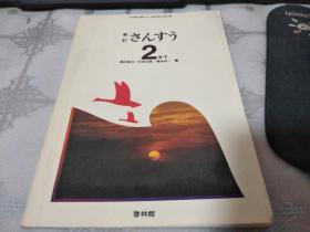 新订 (日文版)2年下【昭和51年】