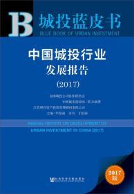 城投蓝皮书:中国城投行业发展报告(2017)