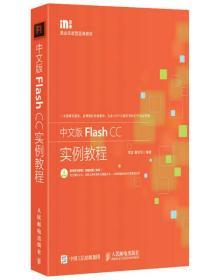 中文版Flash CC实例教程