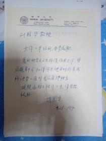 原南开大学副校长、数学家、教育家 胡国定教授写给吉林大学教授刘叙华先生的信及其论文《朴素集合论的修正》《无穷性数学与有穷性数学》.