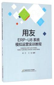 用友ERP-U8系統模擬運營實訓教程