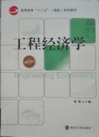 面向十二五高等教育(精品)规划教材建筑类:工程经济学     T19