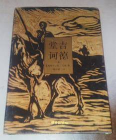 保证正版 世界文学名著:堂吉诃德(上卷 典藏本)精装 无下卷7805674000