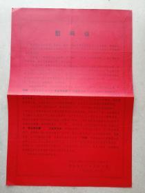 1977年慰问信