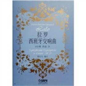 新书--拉罗西班牙交响曲:d小调 作品21