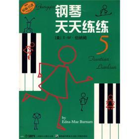 钢琴天天练练5
