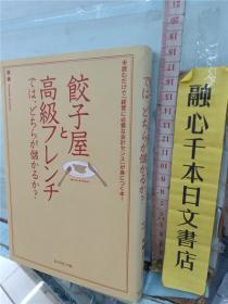 日文原版 32开经营相关 饺子屋と高级フレンチ では、どちらが储かるか? 林聪 ダイヤモンド社出版