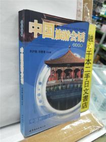 中国旅游会话 汉日对照 32开平装语言学习