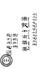 佛教十宗概要-宋元明思想学术文选前编-1935年版-(复印本)