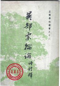 异部宗轮论语体释-(复印本)-正闻学社丛书