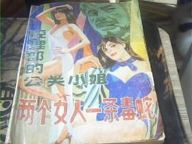 杂志---两个女人一条毒蛇