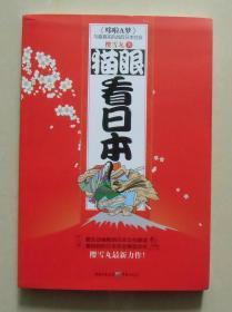 【正版现货】猫眼看日本 樱雪丸继《史上最强日本史》后最新力作