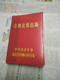 法律法规选编(红塑皮)