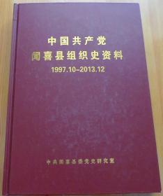 中国共产党山西省闻喜县组织史资料(1997.10-2013.12)