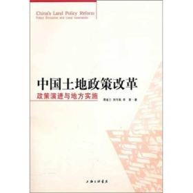 中国土地制度改革:政策演进与地方实施