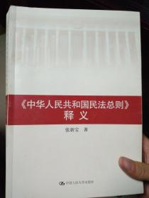 中华人民共和国民法总则 释义