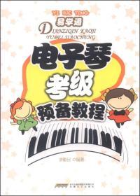 电子琴考级预备教程