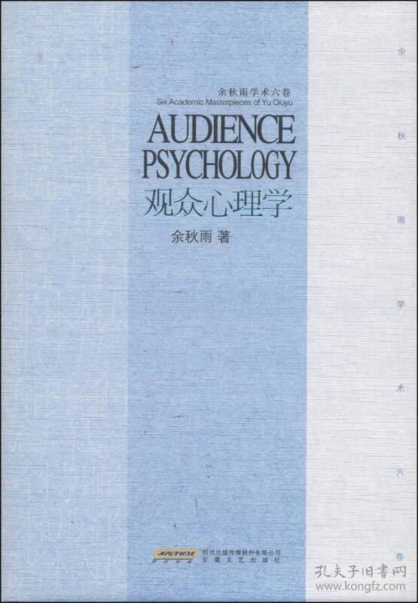 观众心理学