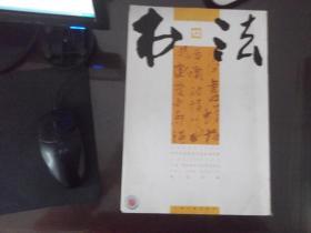 书法     2005第12期  上海 青岛青年书法家作品选 刘树人 张红春 韩历君 书法 阮元手稿 等作品