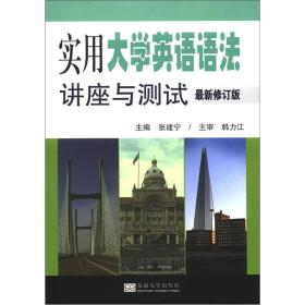 实用大学英语语法讲座与测试(最新修订版)