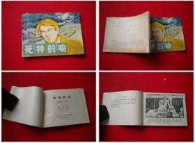 《死神的吻》,黑龙江1983.8一版一印11万册,7367号,连环画