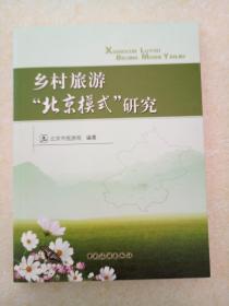"""乡村旅游""""北京模式""""研究"""
