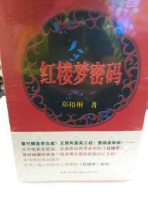 郑梧桐著《红楼梦密码》(未开封)一册