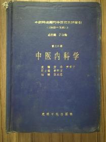 中国科技期刊中医药文献索引 (1949——1986)第三分册中医内科学