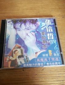 民易开运:乐坛新惊喜VCD~张信哲爱如潮水―张慧妹牵手(二碟套装)