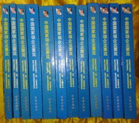 中国国家级企业要览【全12册】