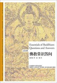 佛教常识答问