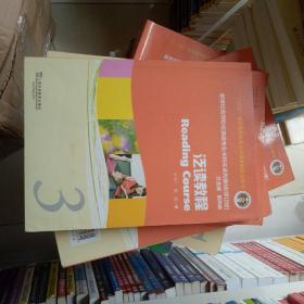 新世纪高等院校英语专业本科生系列教材(修订版):泛读教程(3)(学生用书)