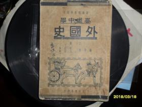 高级中学外国史(上册)