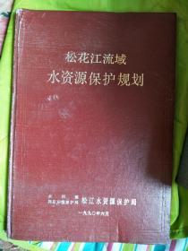松花江流域水资源保护规划