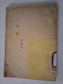 民国33年版印 北新书局 民国趣史之一 三儿媳故事 好品见图