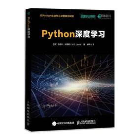 【正版包邮】Python深度学习,人民邮电出版社,9787115482488 尼格尔·刘易斯 N.D Lewis 人民邮电出版社 2018-07 9787115482488