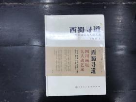 西蜀寻道--四川画坛九人谈艺录