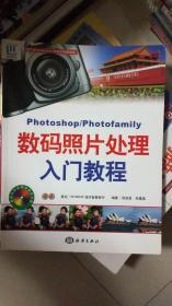 Photoshop/Photofamily数码照片处理入门教程